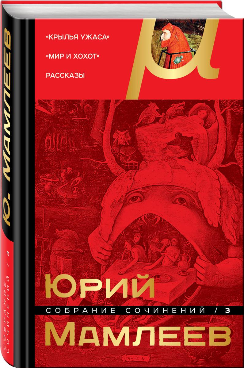 Собрание сочинений. Том 3 | Мамлеев Юрий Витальевич #1