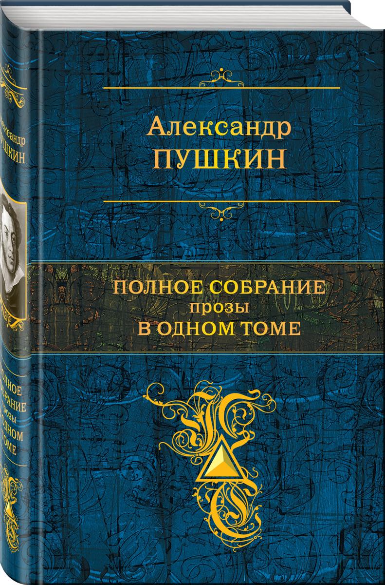 Полное собрание прозы в одном томе | Пушкин Александр Сергеевич  #1