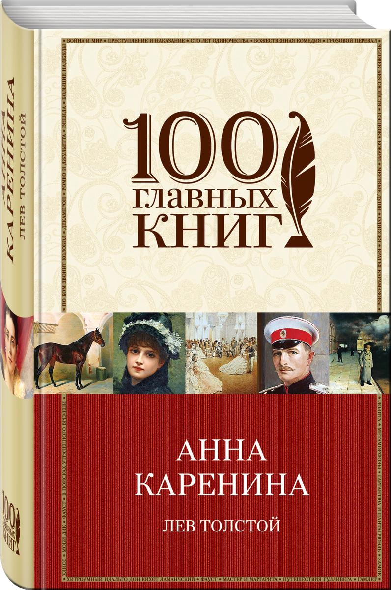 (2017)Анна Каренина   Толстой Лев Николаевич #1