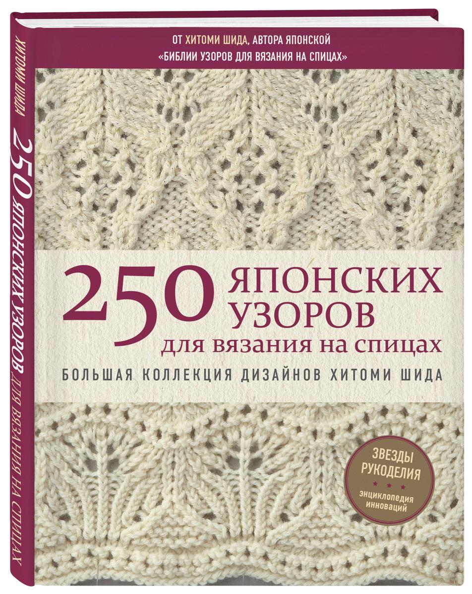 250 японских узоров для вязания на спицах. Большая коллекция дизайнов Хитоми Шида. Библия вязания на #1