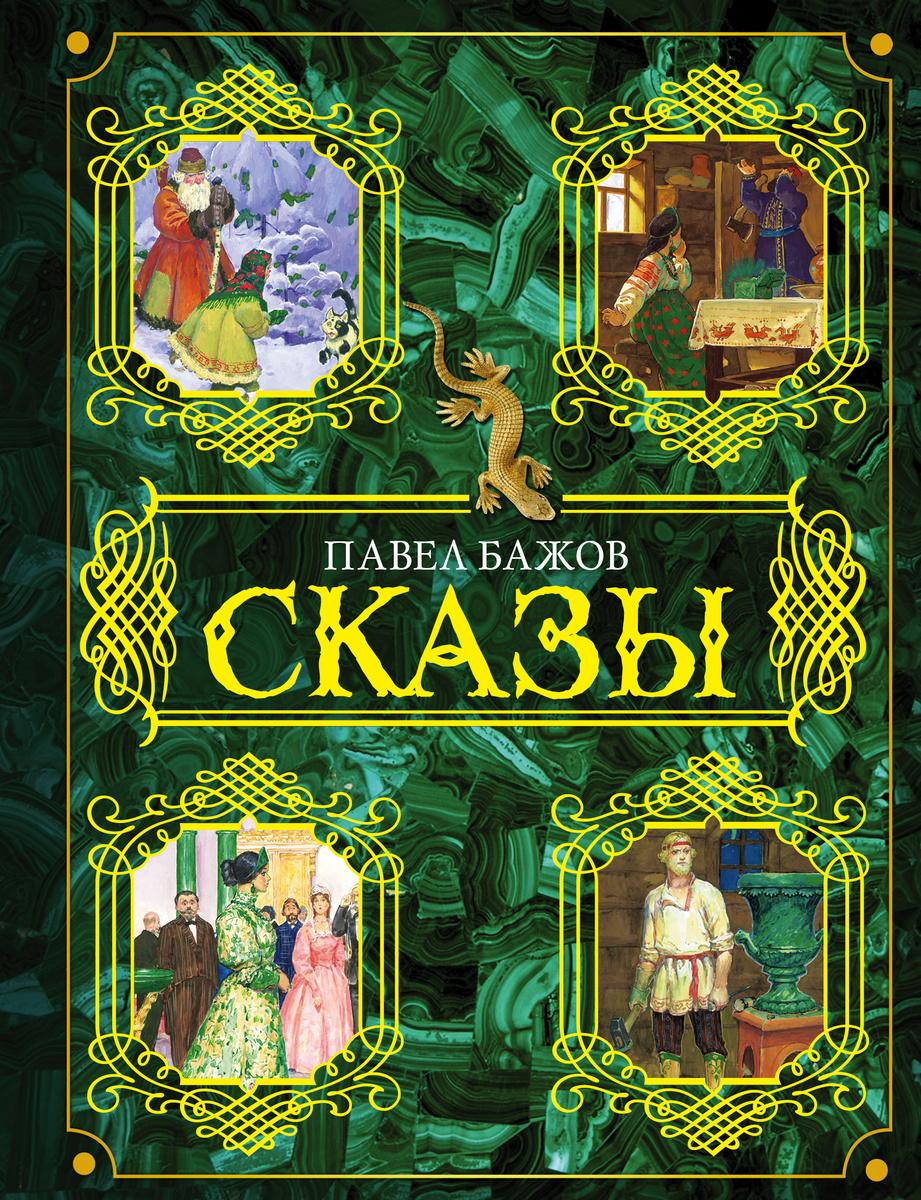 Сказы   Бажов Павел Петрович #1