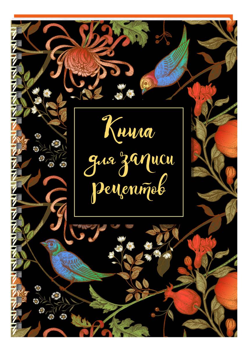 Книга для записи рецептов на пружине, Гранат. СофтТач, 128 стр.   Нет автора  #1