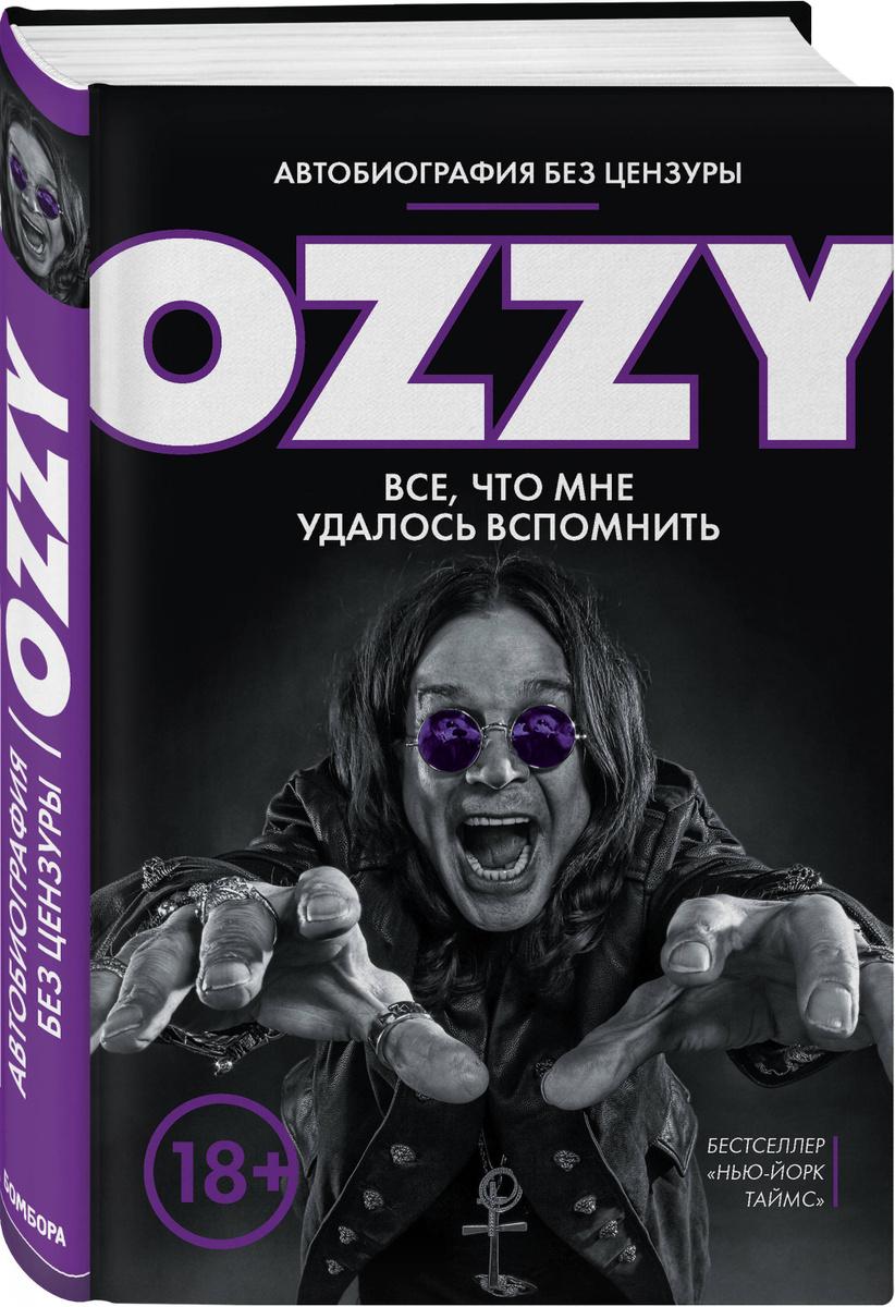 Оззи. Автобиография без цензуры | Осборн Оззи #1