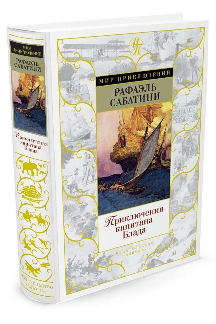 Приключения капитана Блада | Сабатини Рафаэль #1