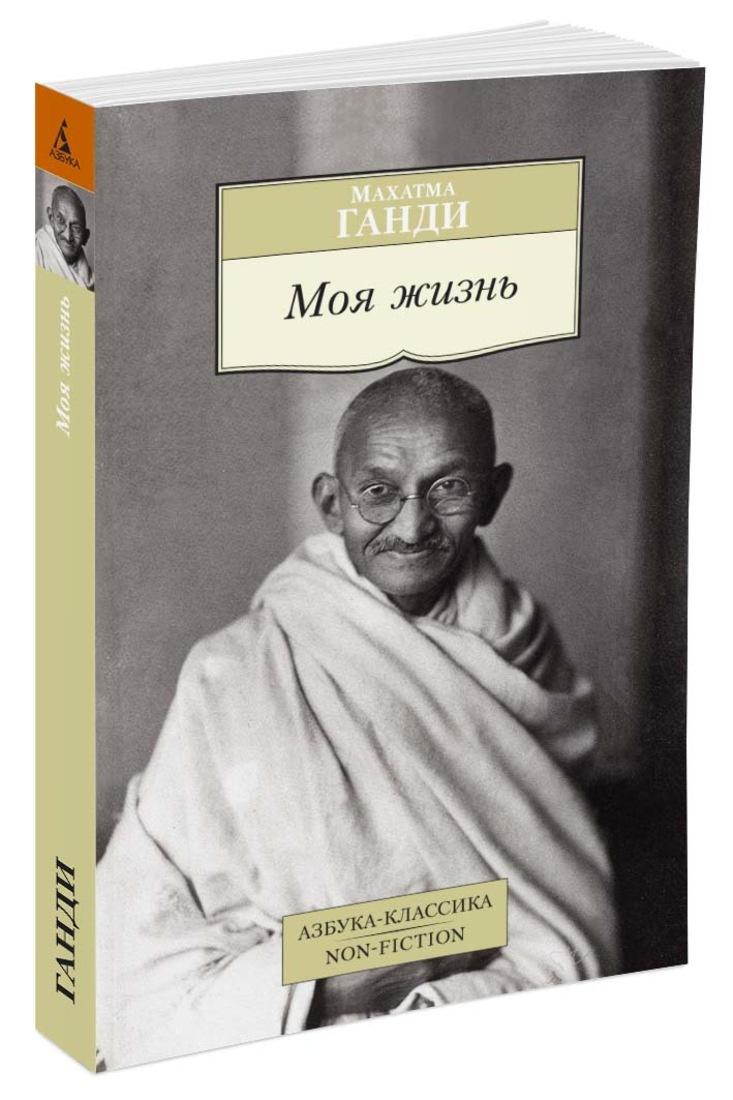 Моя жизнь | Ганди Махатма #1