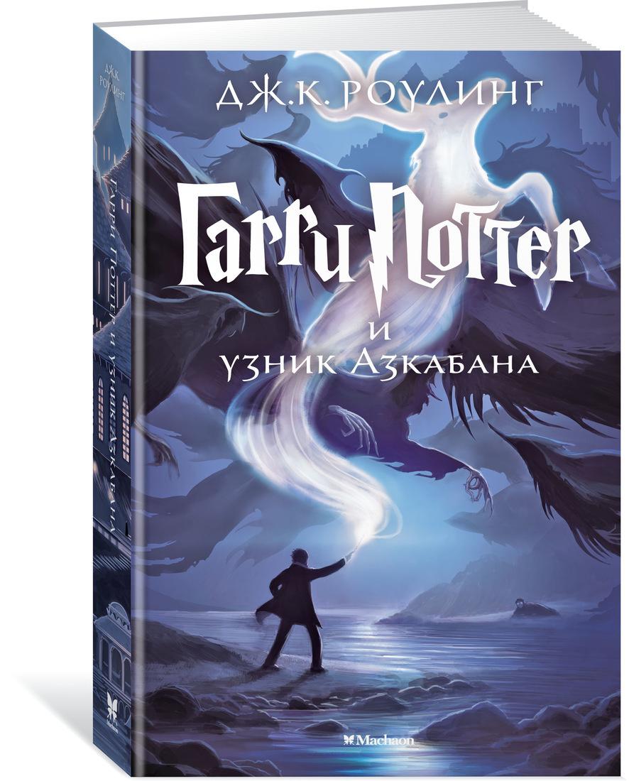 Гарри Поттер и узник Азкабана | Роулинг Джоан Кэтлин #1