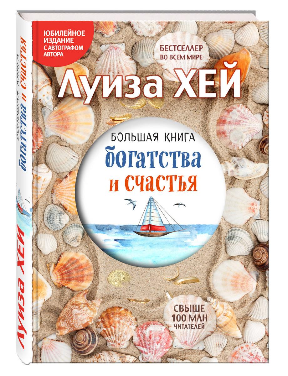 Большая книга богатства и счастья (Подарочное издание) | Хей Луиза  #1