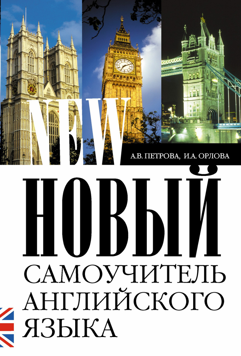 Новый самоучитель английского языка | Петрова А. В., Орлова Ирина Александровна  #1