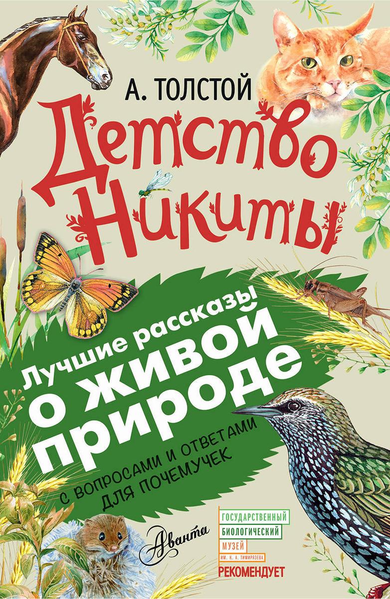 Детство Никиты | Толстой Алексей Николаевич #1