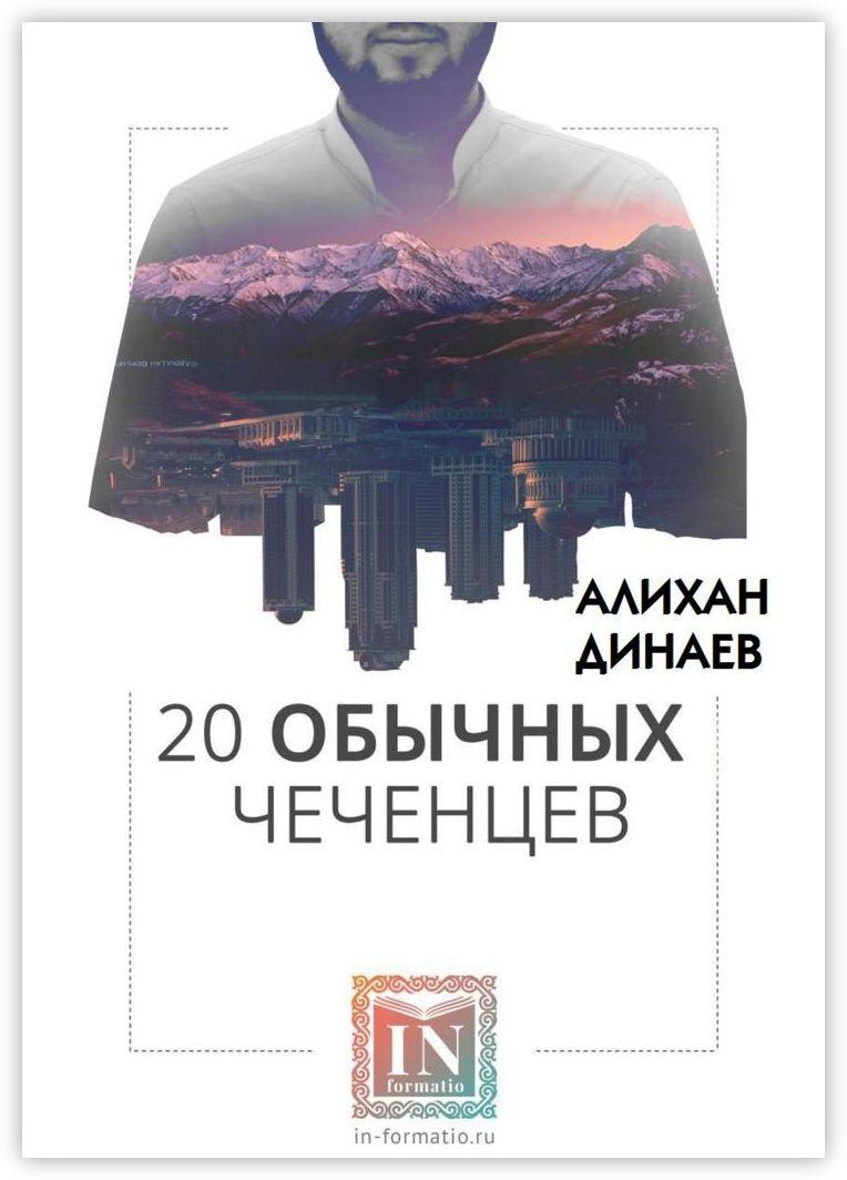 20 обычных чеченцев #1