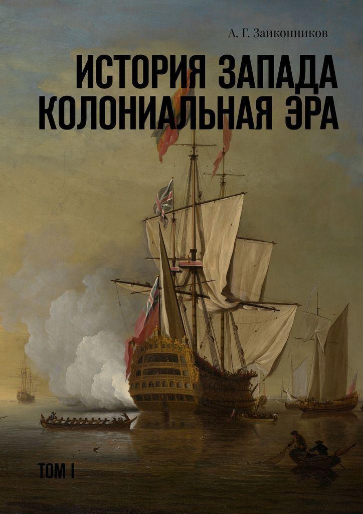 История Запада. Колониальная эра #1