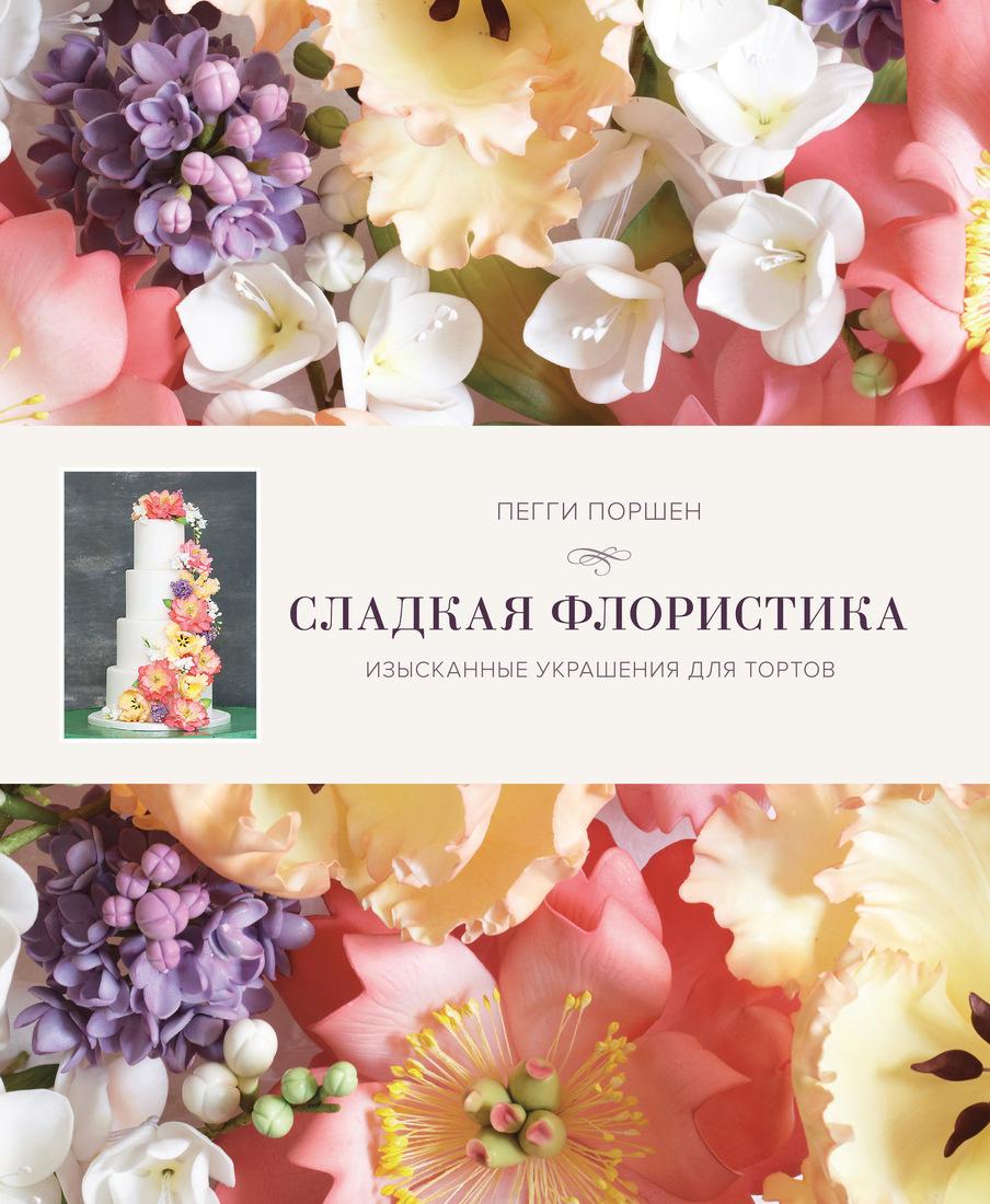 Сладкая флористика: Изысканные украшения для тортов | Поршен Пегги  #1