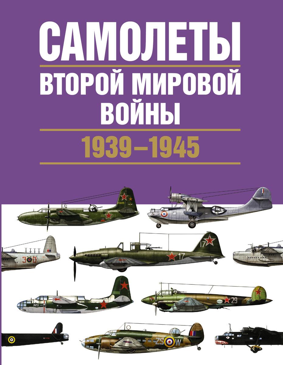Самолеты Второй мировой войны. 1939-1945 | Шант Крис #1
