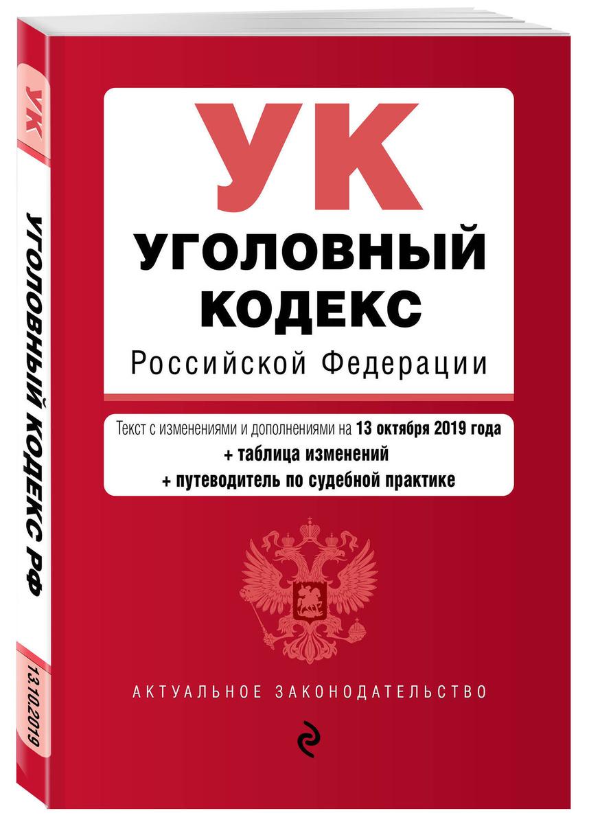 Уголовный кодекс Российской Федерации. Текст с изм. и доп. на 13 октября 2019 года (+ таблица изменений) #1