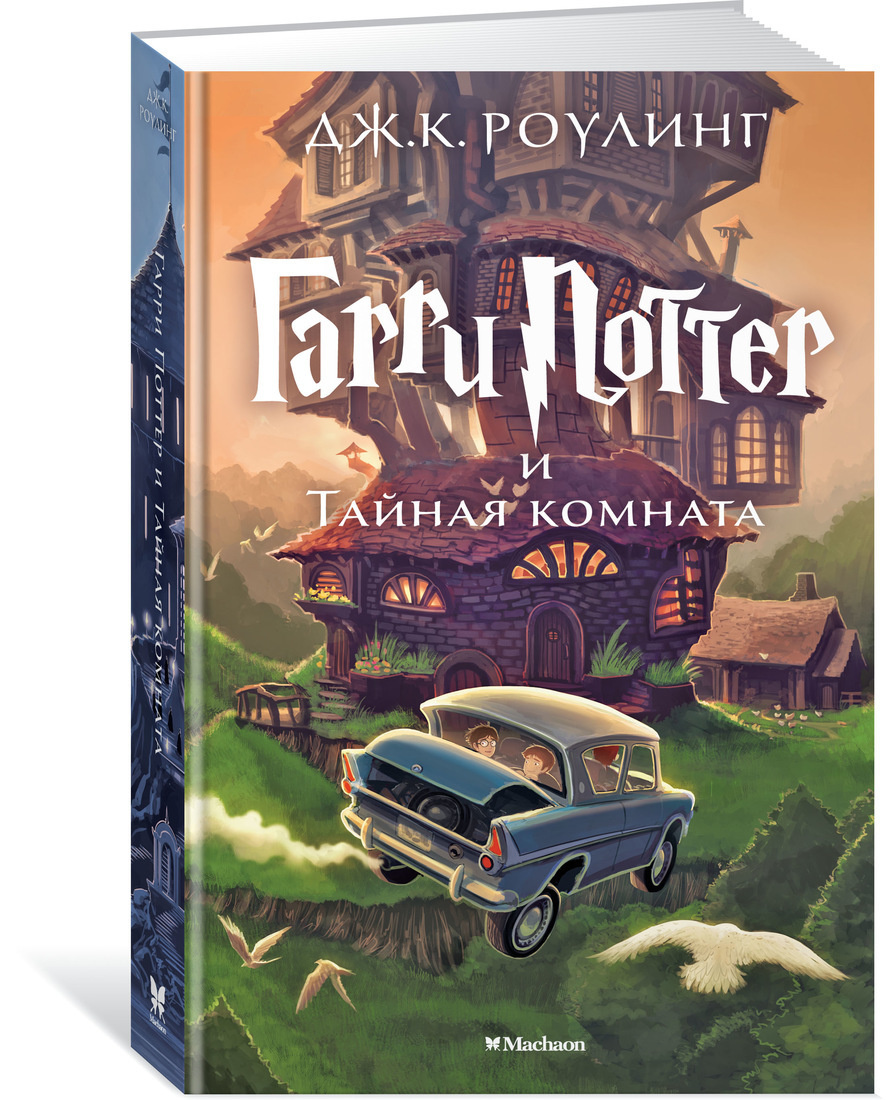 Гарри Поттер и Тайная комната | Роулинг Джоан Кэтлин #1