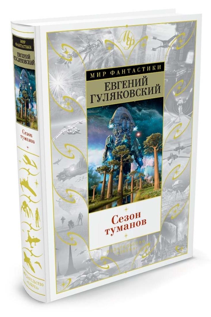 Сезон туманов   Гуляковский Евгений #1