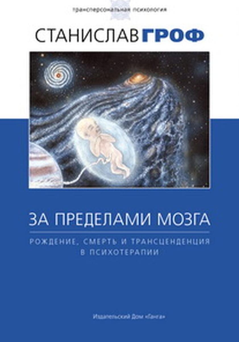 За пределами мозга. Рождение, смерть и трансценденция в психотерапии | Гроф Станислав  #1