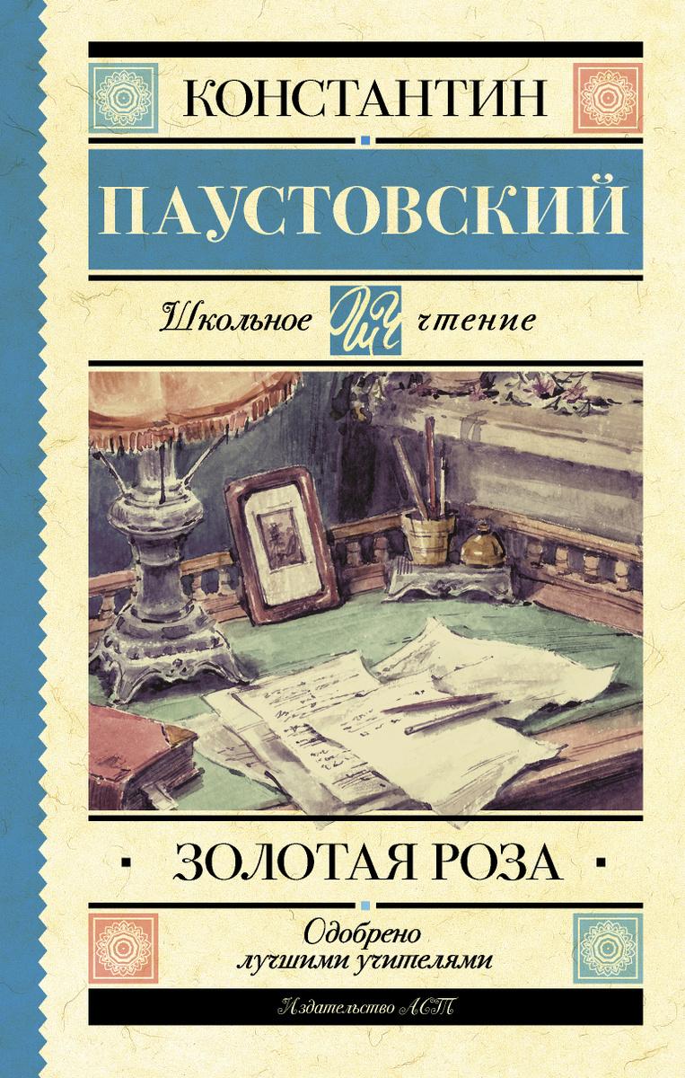 Золотая роза   Паустовский Константин Георгиевич #1