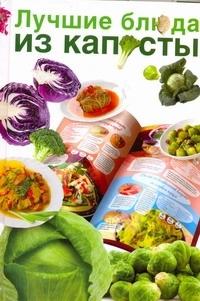 Лучшие блюда из капусты | Бойко Елена Анатольевна #1