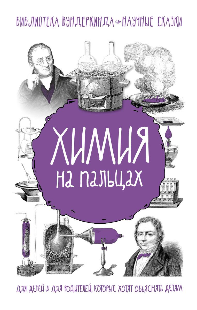 Химия на пальцах | Шляхов Андрей Левонович #1
