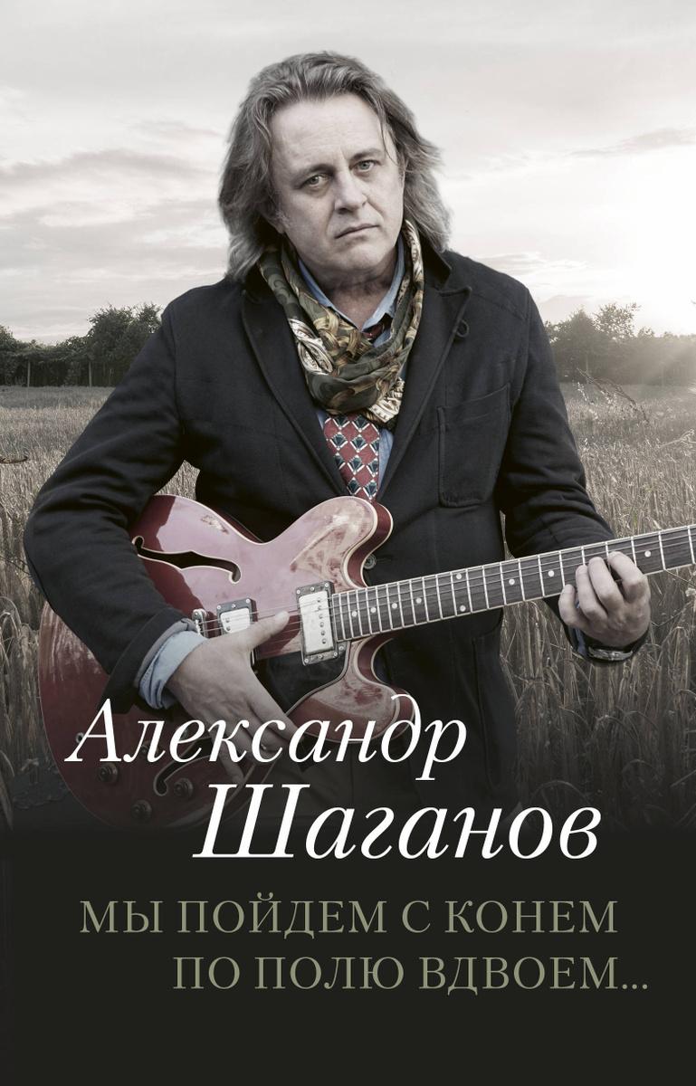 (2018)Мы пойдем с конем по полю вдвоем...   Шаганов Александр Алексеевич  #1