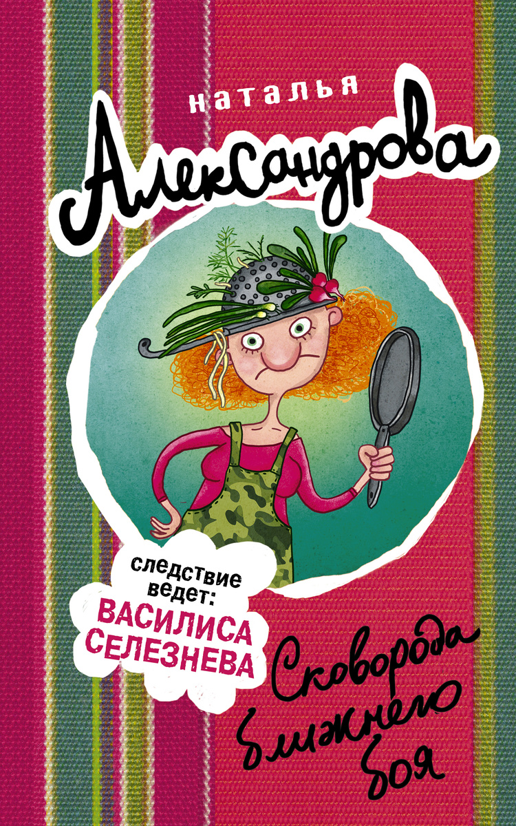 Сковорода ближнего боя | Александрова Наталья Николаевна  #1