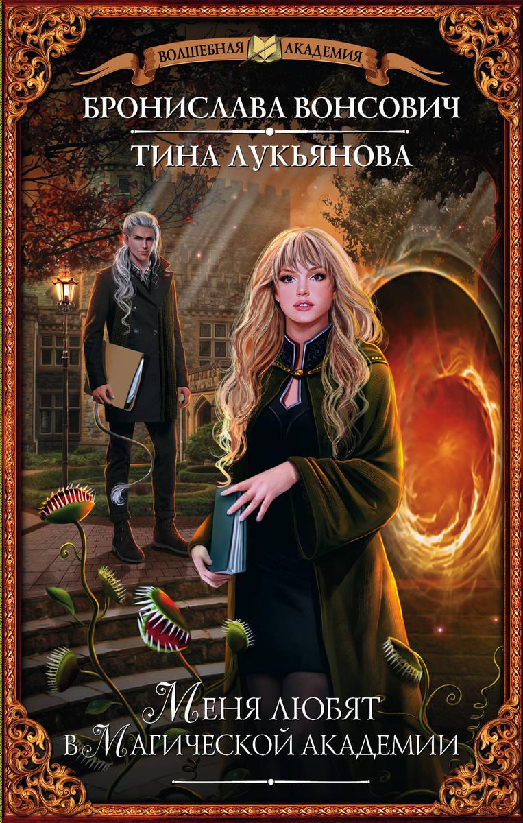 Меня любят в Магической академии   Вонсович Бронислава, Лукьянова Тина  #1