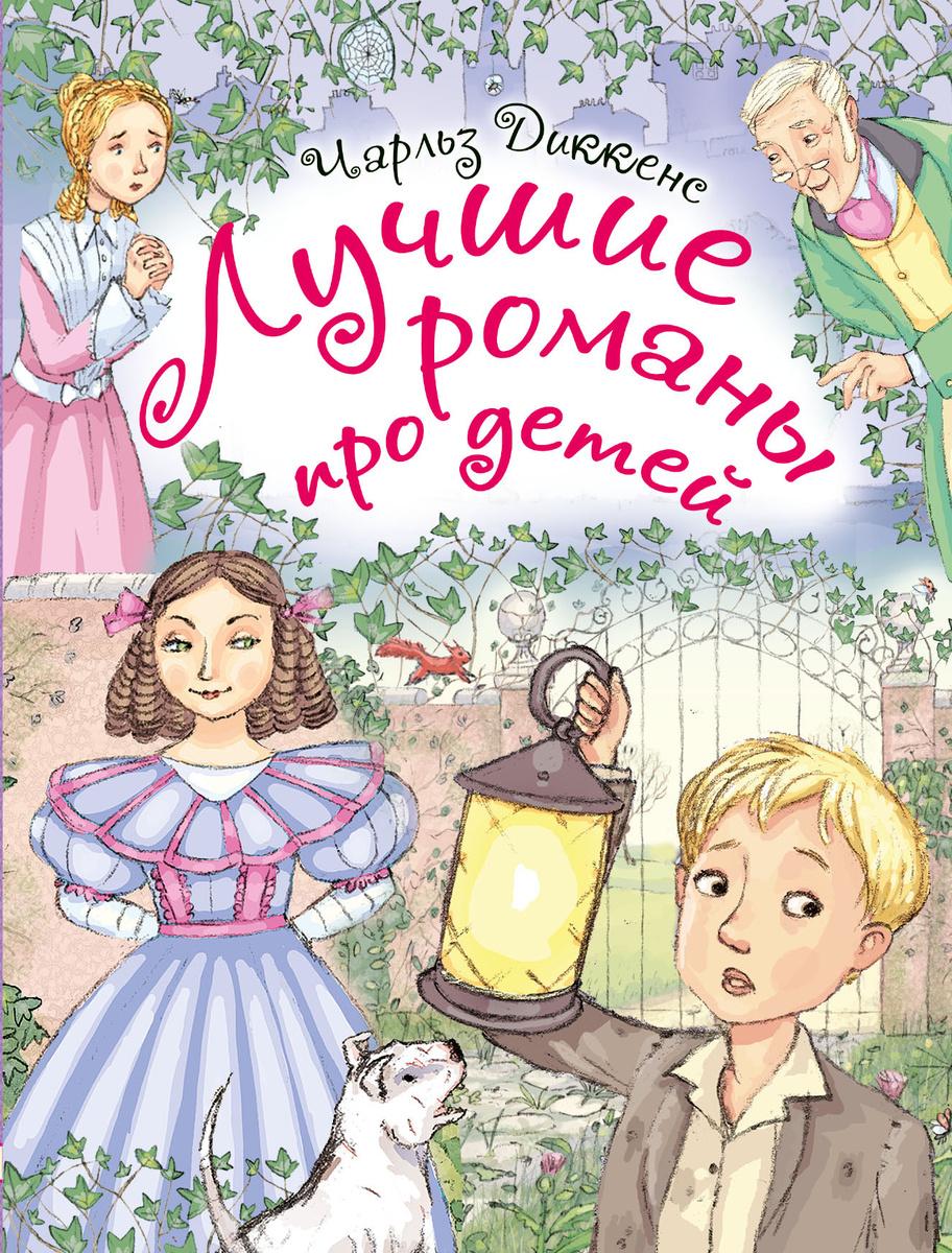 Лучшие романы про детей   Dickens #1