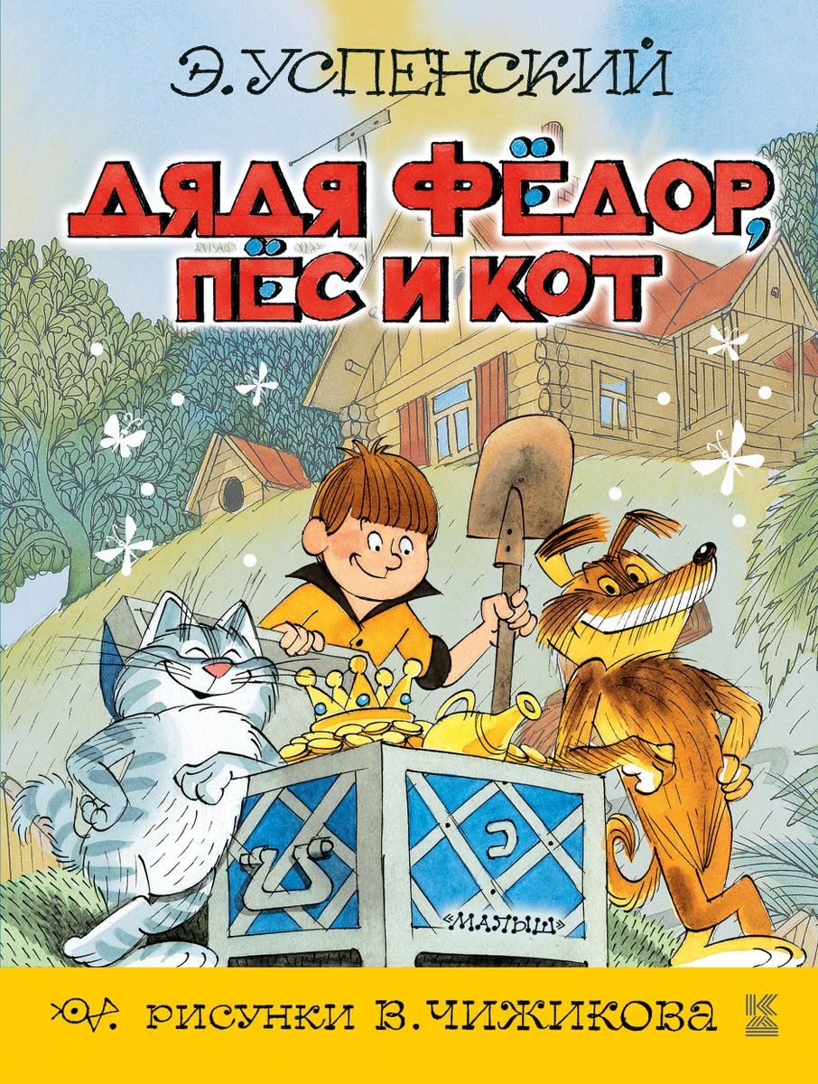 Дядя Фёдор, пёс и кот #1