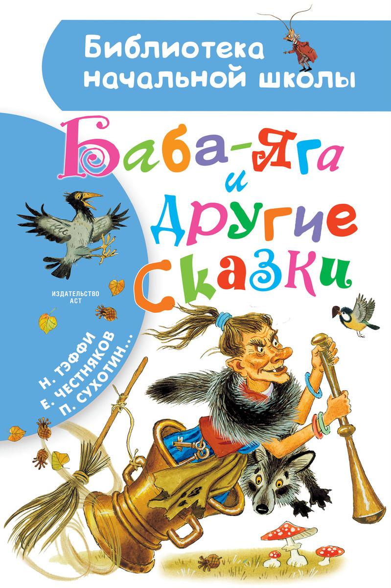 Баба-Яга и другие сказки | Нет автора #1