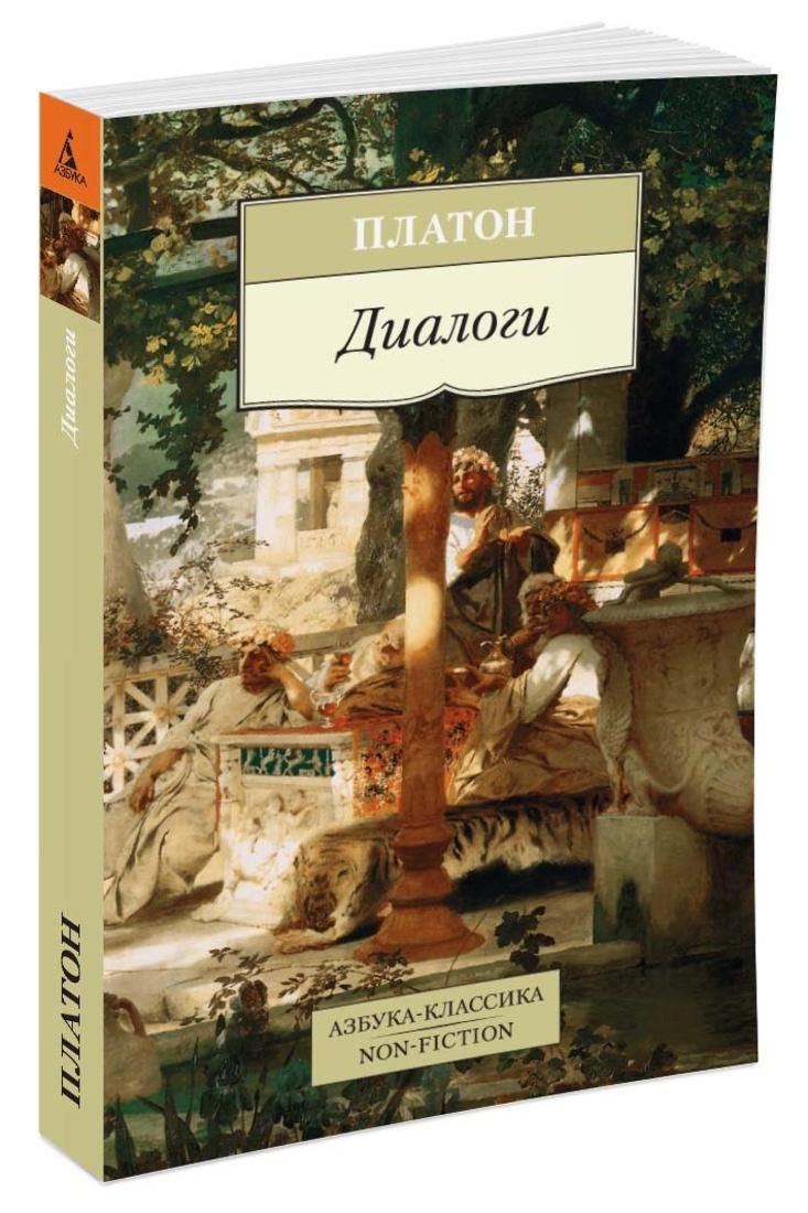 Диалоги | Платон #1