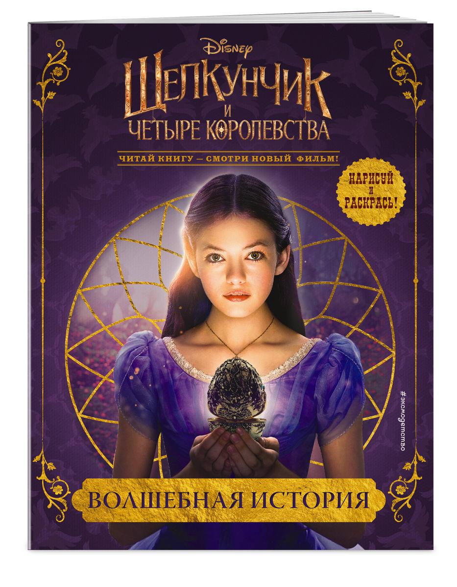 Волшебная история   Нет автора #1