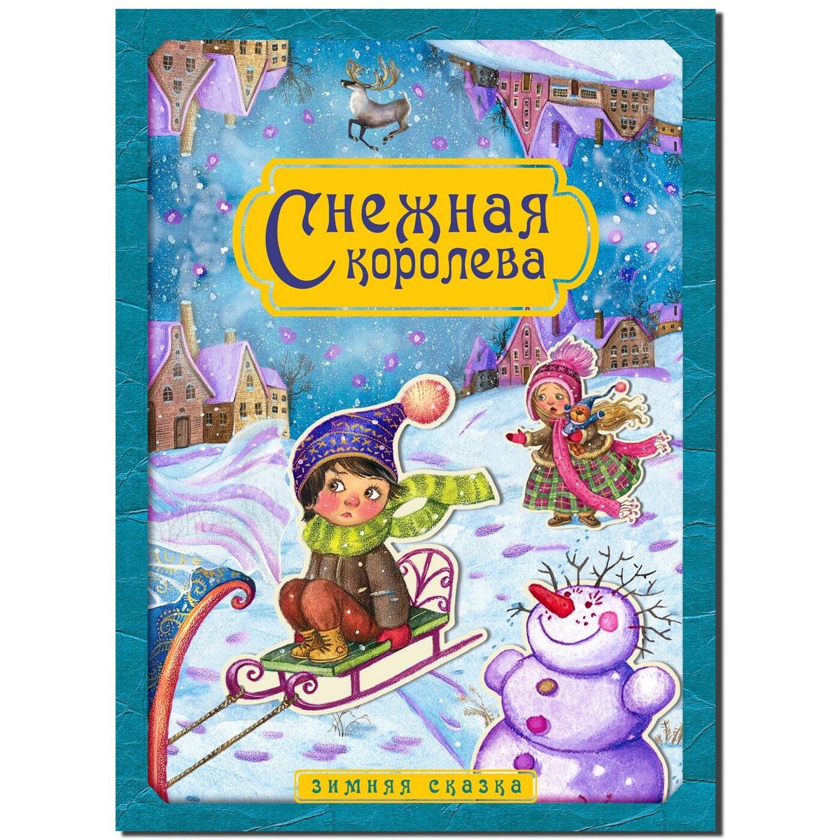 Снежная королева. Зимняя сказка #1
