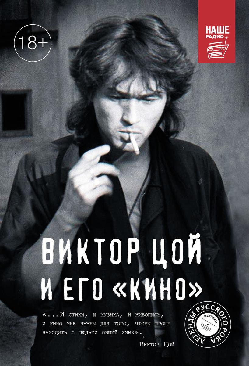Виктор Цой и его КИНО | Калгин Виталий Николаевич #1