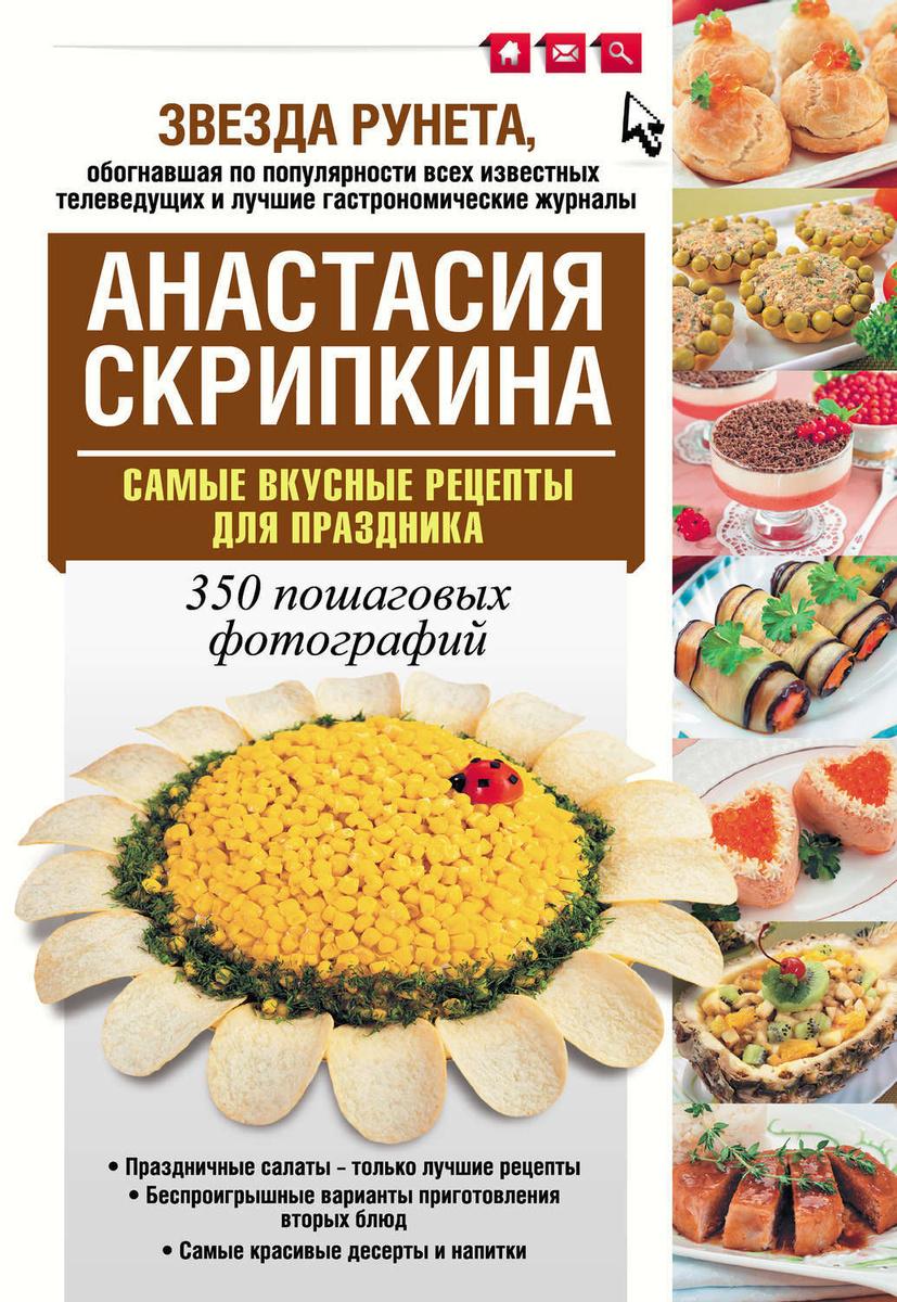 Самые вкусные рецепты для праздника | Скрипкина Анастасия Юрьевна  #1