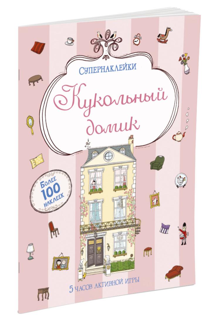 Кукольный домик | Батлер Никола #1