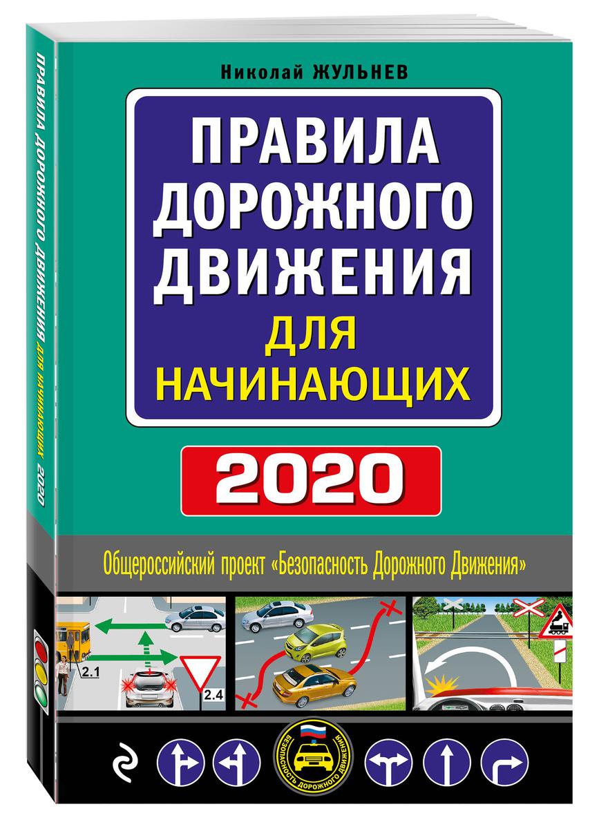 Правила дорожного движения для начинающих с изм. на 2020 год | Жульнев Николай Яковлевич  #1