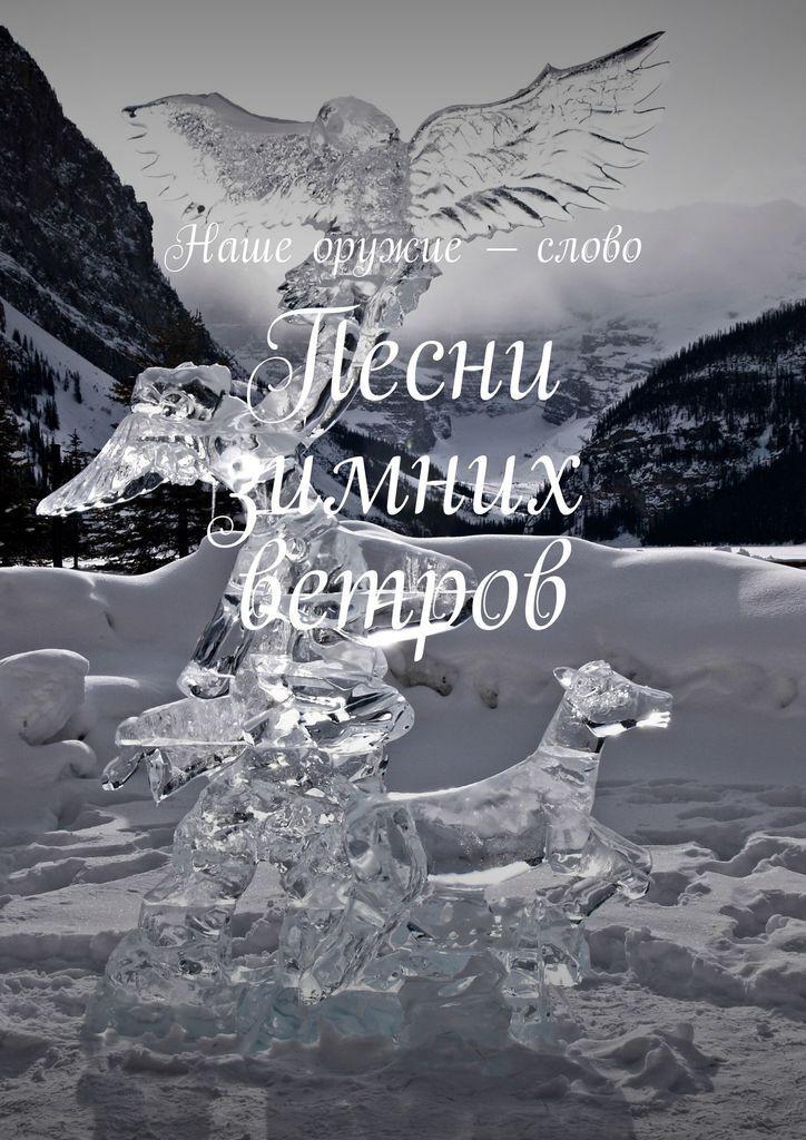 Песни зимних ветров #1