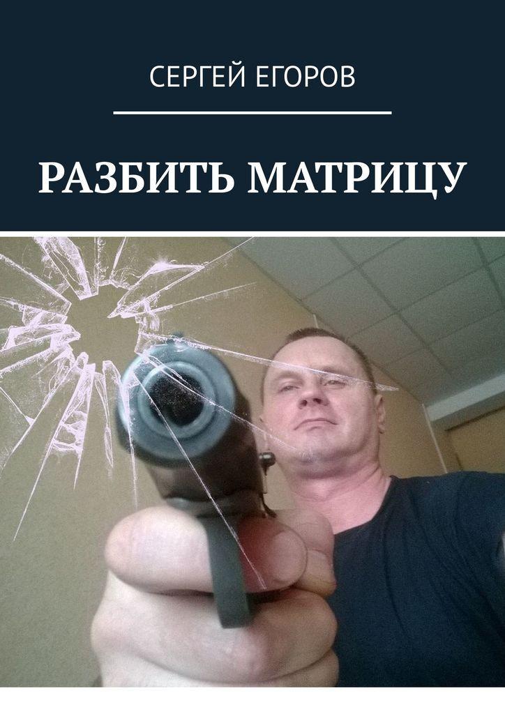 Разбить матрицу #1