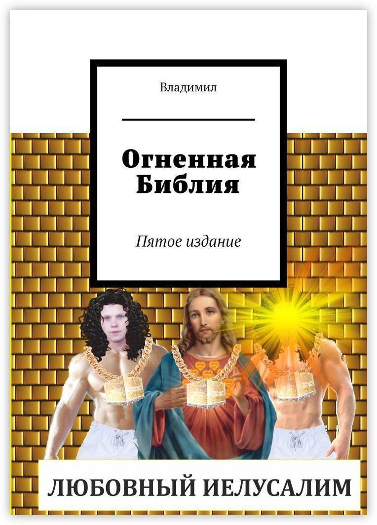Огненная Библия #1