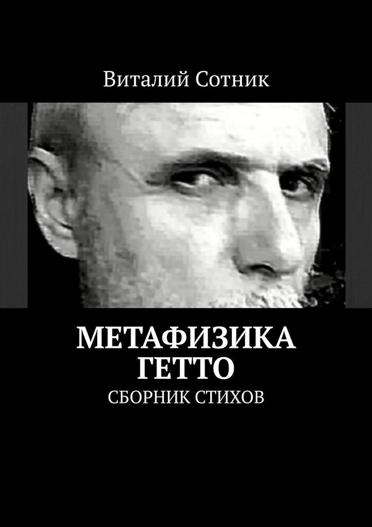 Метафизика гетто #1