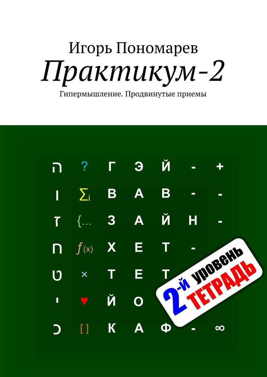 Практикум-2. Гипермышление. Продвинутые приемы | Пономарев Игорь  #1