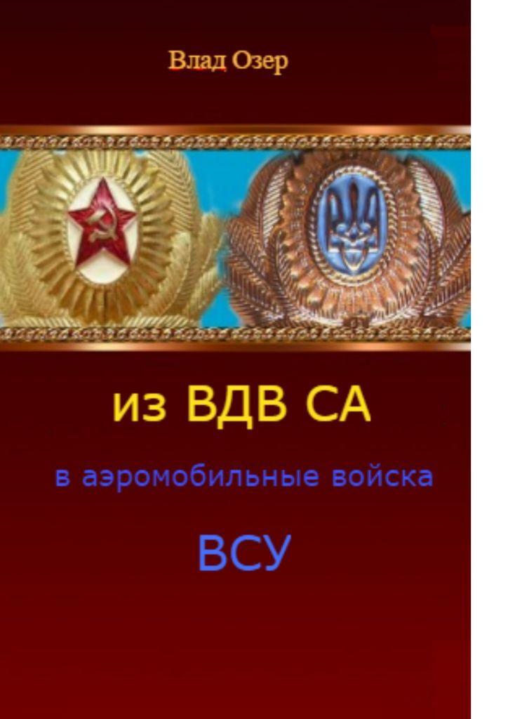 Из ВДВ СА в аэромобильные войска ВСУ #1