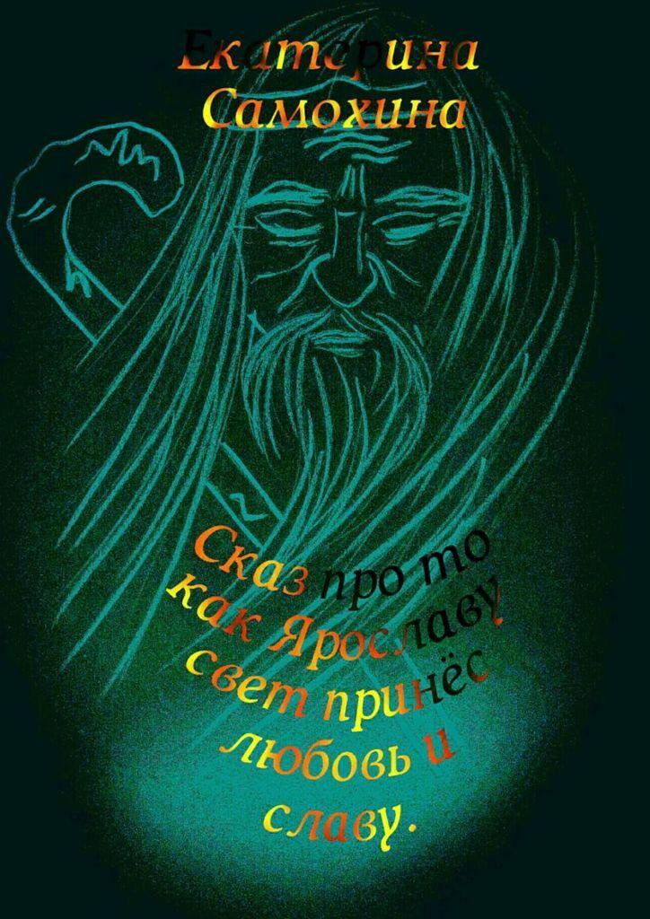 Сказ про то, как Ярославу свет принес любовь и славу #1