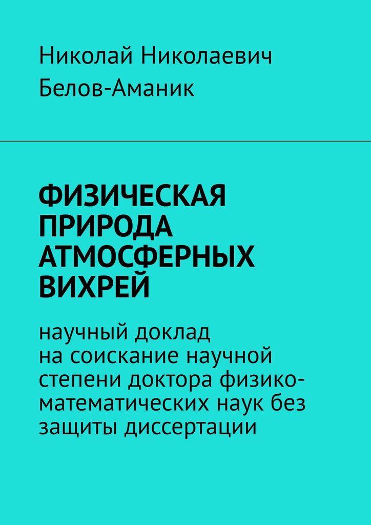 ФИЗИЧЕСКАЯ ПРИРОДА АТМОСФЕРНЫХ ВИХРЕЙ #1