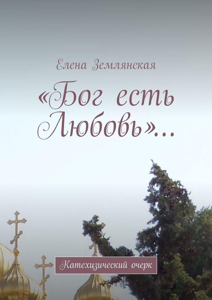 Бог есть Любовь #1