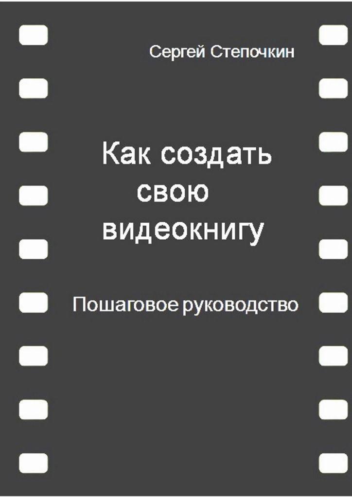 Как создать свою видеокнигу #1