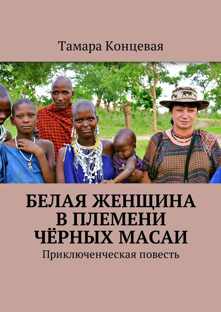 Белая женщина в племени чёрных масаи #1