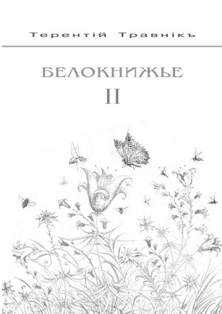 Белокнижье. Собрание сочинений в 4-х томах. Том 2   Травнiкъ Терентiй  #1