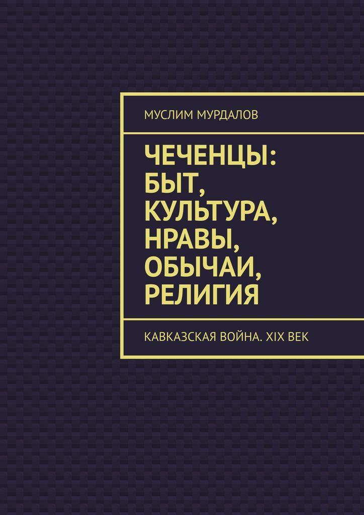 Чеченцы: быт, культура, нравы, обычаи, религия #1